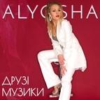 Alyosha альбом Друзі музики