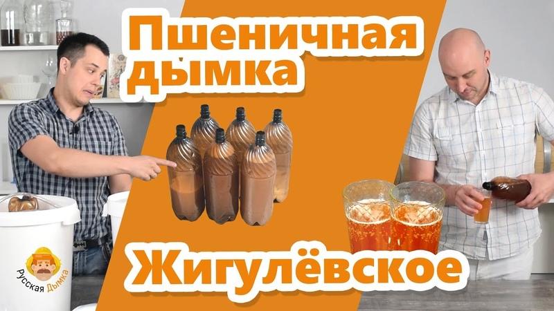 Пшеничная Дымка розлив пива с пивоварни Wein Первая дегустация Жигулевского метод отварок