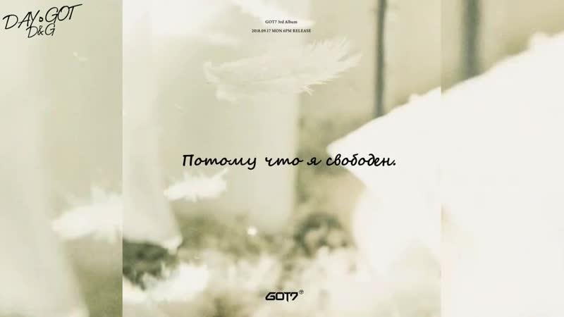 GOT7 - I Am Me(русс. саб)
