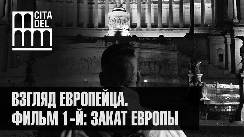 ВЗГЛЯД ЕВРОПЕЙЦА. ФИЛЬМ 1-Й: ЗАКАТ ЕВРОПЫ