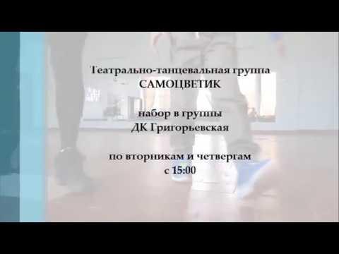 Театрально-танцевальные занятия в ДК Григорьевская