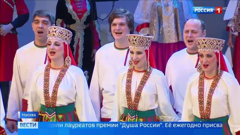 В Москве наградили лауреатов премии «Душа России»
