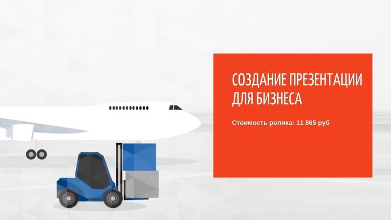Реклама бизнеса создание презентации для логистической компании в основе которой лежит инфографика