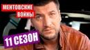 Ментовские войны 11 сезон 4-серия HD