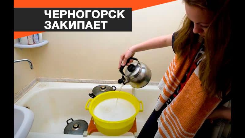 Черногорск четвёртые сутки без горячей воды