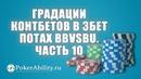 Покер обучение | Градации контбетов в 3бет потах BBvsBU. Часть 10