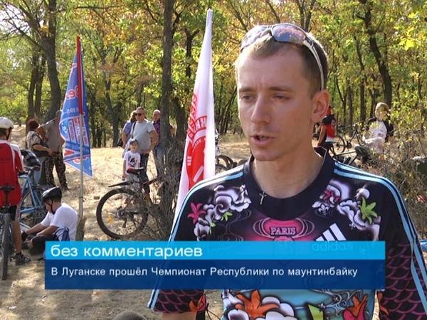 ГТРК ЛНР В Луганске прошёл Чемпионат Республики по маунтинбайку 23 сентября 2018