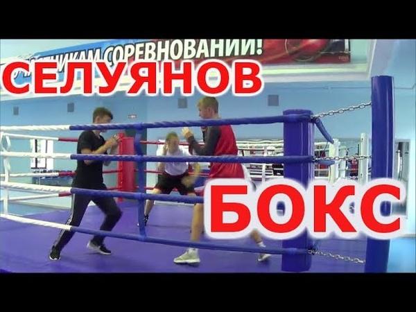 Селуянов Бокс Выносливость
