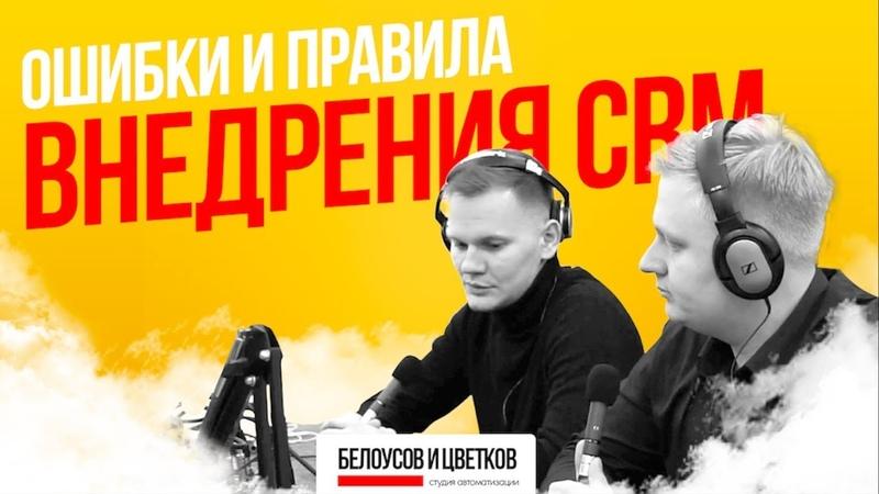 Ошибки, советы и правила внедрения CRM. Полезное интервью Николая Белоусова и Артема Цветкова