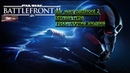 Star wars battlfront 2 сетивая игра герои против злодеев
