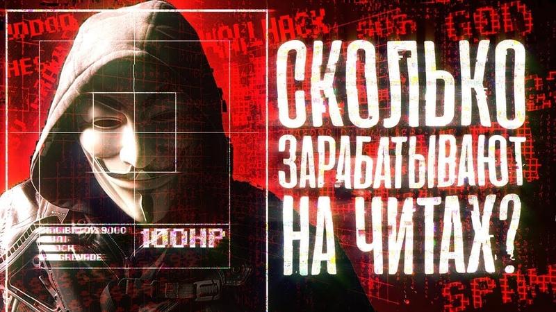 Читеры Документальный фильм