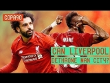 Can Liverpool ACTUALLY Win The Premier League This Year