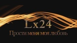 Lx24 - Прости Меня Моя Любовь (New video 2018)