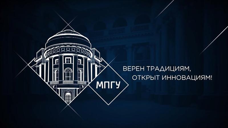 Документальный фильм об истории МПГУ: Верен традициям, открыт инновациям!