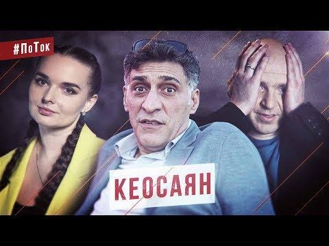 Тигран Кеосаян - вся правда о Симоньян, Путине и Бондарчуке / ПоТок