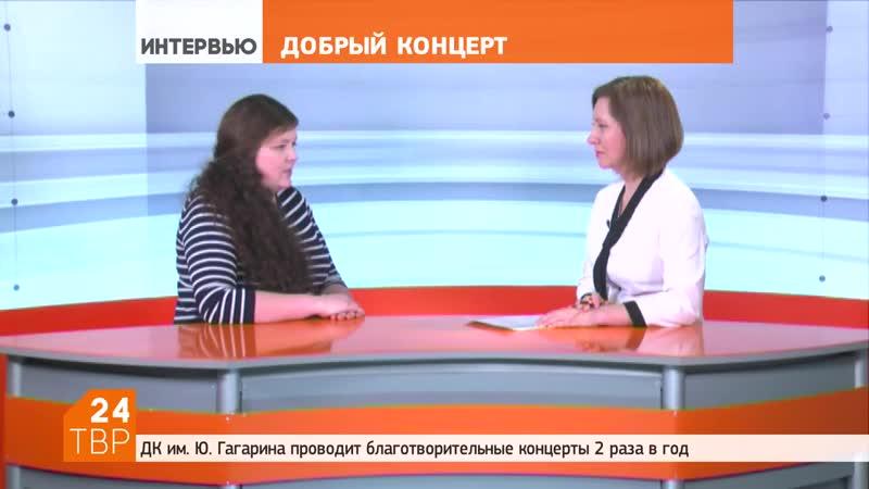7 декабря – «Добрый концерт» в ДК им. Гагарина - Интервью - ТВР24 - Сергиев Посад