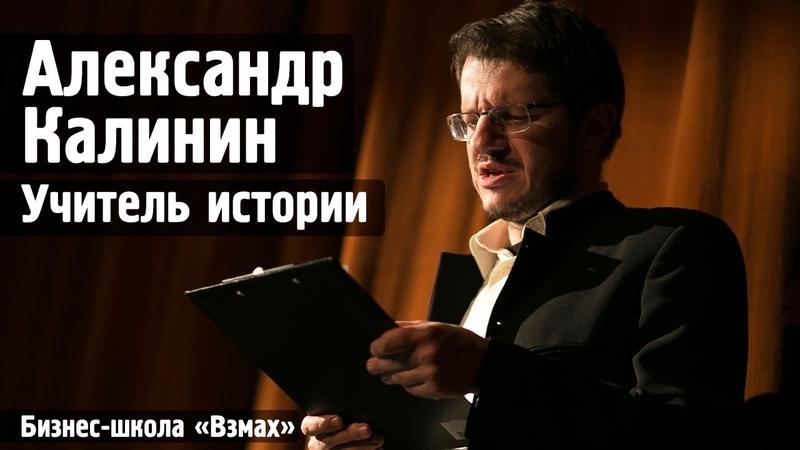 Учитель истории Александр Калинин. Частная школа «Взмах» Санкт-Петербург