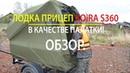 Лодка прицеп KOiRA Boat S360 - в качестве палатки! Обзор