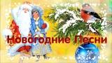 Лучшие новогодние песни на Новый год 2019! НОВОГОДНИЙ СБОРНИК!
