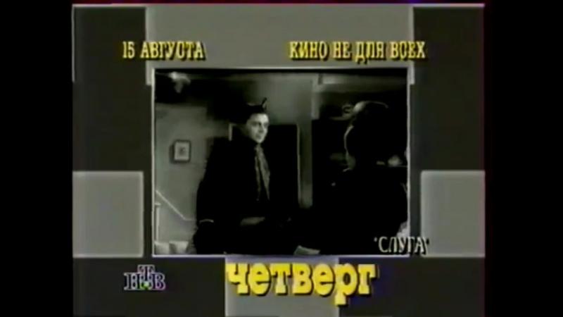 Программа передач НТВ 11 08 1996