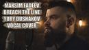 BREACH THE LINE МАКСИМ ФАДЕЕВ COVER ЮРИЙ ДУШАКОВ HELLSCREAM ACADEMY