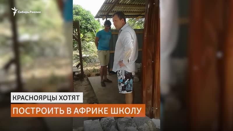 Пятеро жителей Красноярска собираются построить школу в Кении Сибирь Реалии