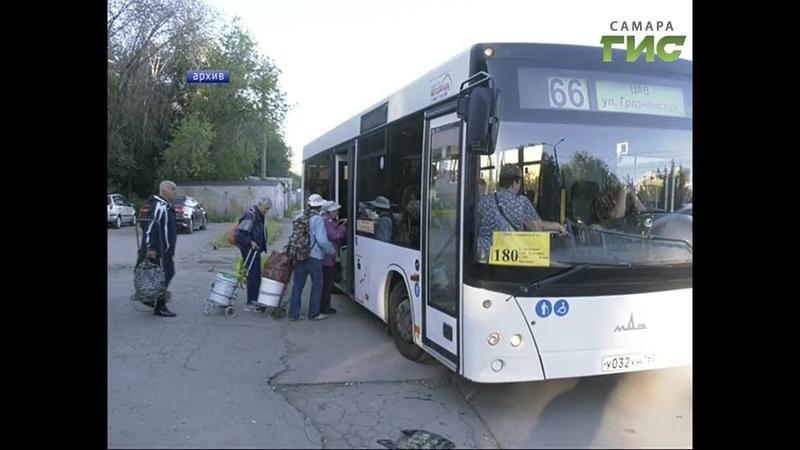 Садоводы, готовьте тележки! С 1 мая в Самаре стартуют дачные перевозки. В этом году обслуживать жителей будут 70 автобусов.