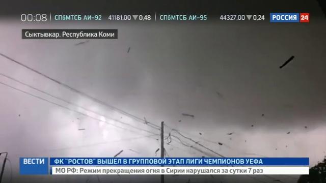 Новости на Россия 24 • На Сыктывкар обрушился смерч