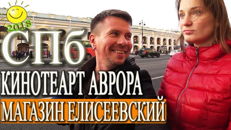 Невский проспект Кинотеатр Аврора / Елисеевский / Россия 2018