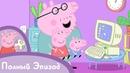 Свинка Пеппа - S01 E07 Мама-свинка работает Серия целиком