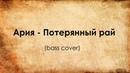 Ария - Потерянный рай (бас-кавер, bass cover)
