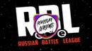 Lawanda vs Элэм / 2-й раунд студийной версии лаванды / RBL: DROP THE MIC