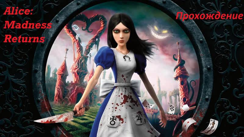 Alice Madness Returns Прохождение полностью на русском языке Сложность Кошмар