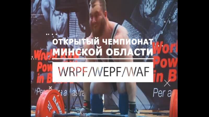 23 03 19 Открытый чемпионат Минской области WRPF WEPF WAF