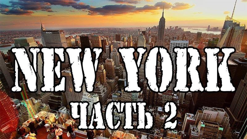 Город мечта Нью-Йорк. Часть 2. США [2018] 149