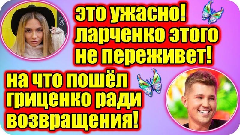 ДОМ 2 НОВОСТИ ♡ Раньше Эфира 26 марта 2019 26 03 2019