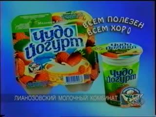 Реклама (СТС-Шестой канал [г. Санкт-Петербург], 23.05.1999)