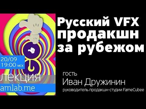 Русский VFX продакшн за рубежом | Стрим с Иваном Дружининым