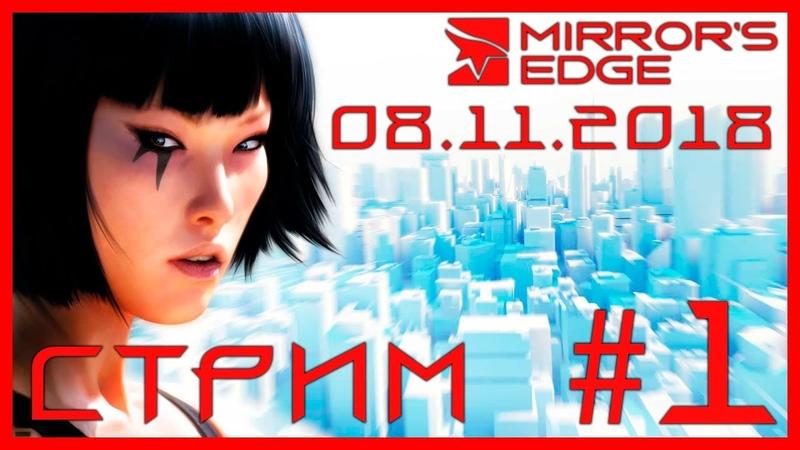 Mirror's Edge - часть 1[Прекрасная тюрьма]