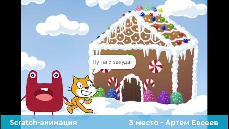 Евсеев Артем 3 место в конкурсе Вызов весны 2019