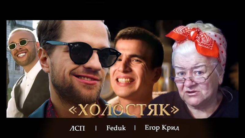 ЛСП, Feduk, Егор Крид – Холостяк | РЕАКЦИЯ