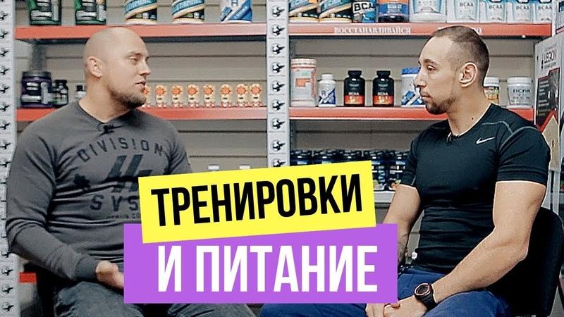 Программа тренировок и спортивное питание   BODY-PIT TV: Сергей Удовиченко и Денис Казак