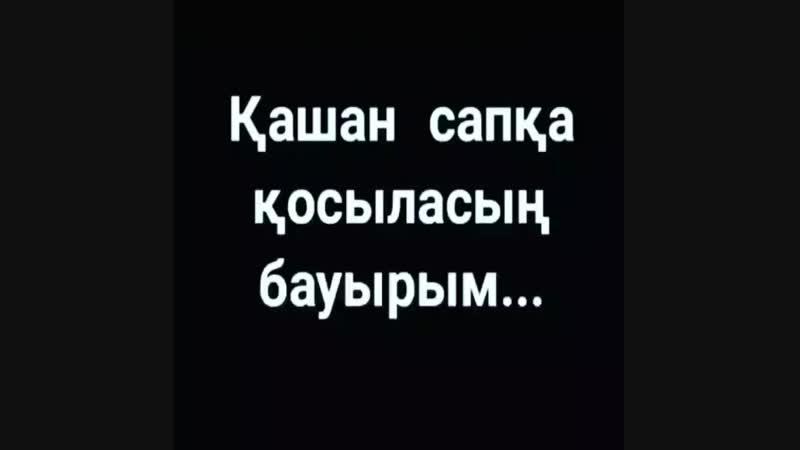 Ерлан Акатаев Алланы еске алатын кун келген жокпа