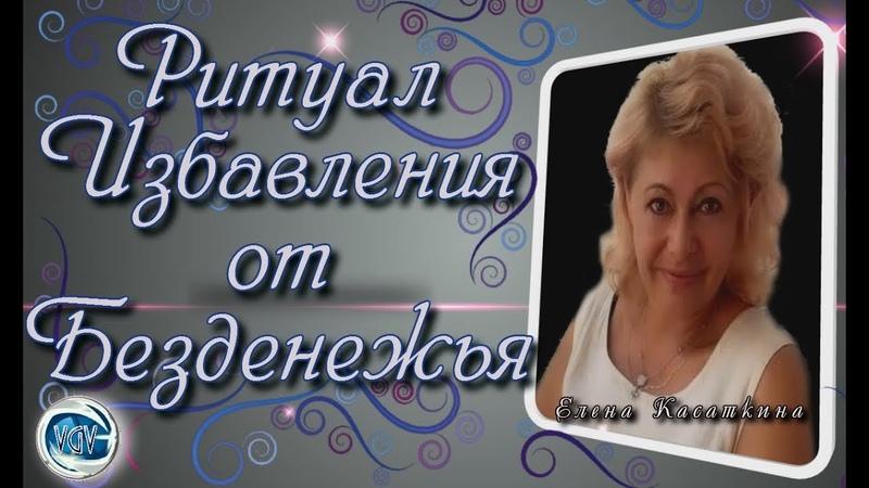 Ритуал Избавления от Безденежья Елена Касаткина всегранивселенной