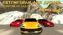 PREMIER GAME Разные классы авто, Porsche Cayenne сбылась еще одна мечта..