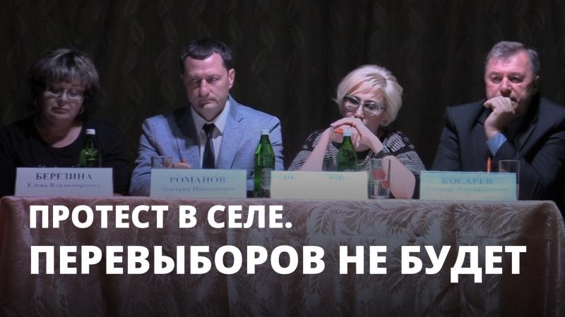 Протест в селе Перевыборов главы единоросски не будет