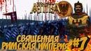 Total War Attila PG 1220 Легенда - Священная Римская Империя 7 Взятие Константинополя!