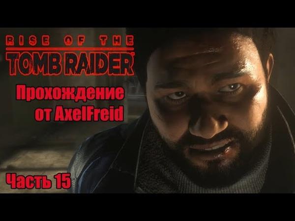 Rise of The Tomb Raider ➤ Прохождение ➤ Часть 14 ➤ Спасение Ионы