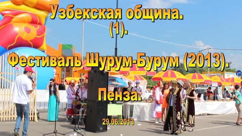 Узбекская община. Шурум-Бурум. (12). Пенза. 29.06.2013