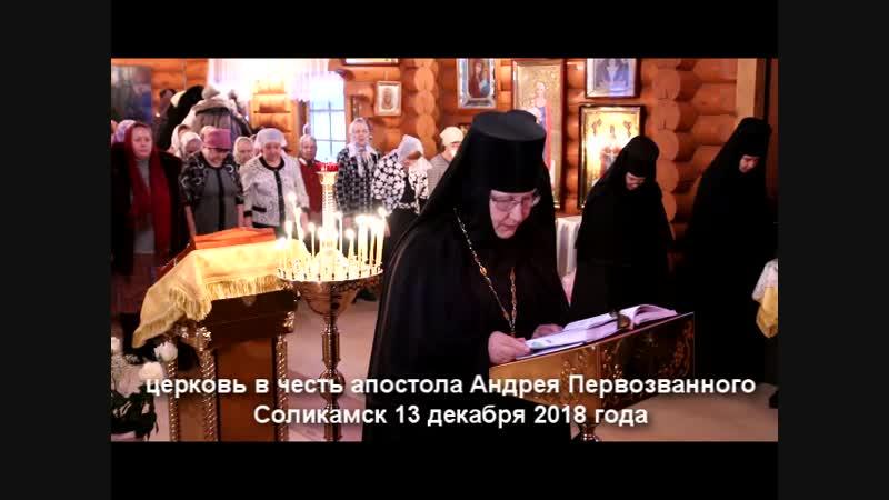 Служба в храме Андрея Первозванного в Соликамске